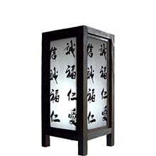11 inch Chinese Character Lamp