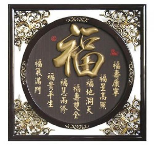 Wall carvings 22 5 good fortune chinese fu for Decoration orientale