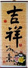 Good Fortune Chinese Scroll :: Chinese Scrolls
