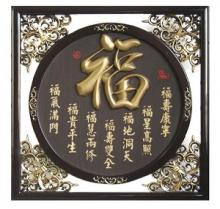 "22.5"" Good Fortune Chinese Fu :: Wall Carvings"