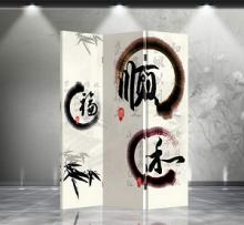 Double Sided Chinese Calligraphy Divider :: Folding Room Dividers