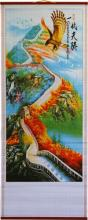 Colorful Great Wall Chinese Scroll :: Chinese Scrolls