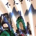 Mountains of China Table Fan thumbnail 1