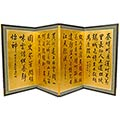 Gold Leaf Chinese Poem thumbnail 1